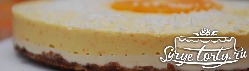 """Сырой живой торт """"Апельсинка"""""""