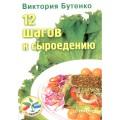"Виктория Бутенко ""12 шагов к сыроедению"""