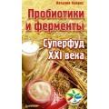 Книга Наталии Кайрос. Пробиотики и ферменты — суперфуд XXI века