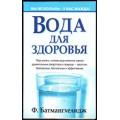 Вода для здоровья Ф.БАТМАНГХЕЛИДЖ