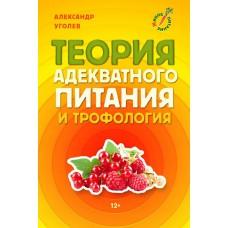 Александр Уголев. Теория адекватного питания.