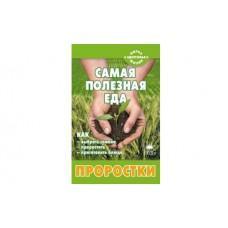 Книга Шаскольские Н.Д. и В.В. Самая полезная еда. Проростки