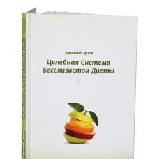 Книга Эрета А. Целебная система бесслизистой диеты