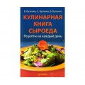 "Книга Бутенко В., ""Кулинарная книга сыроеда"""