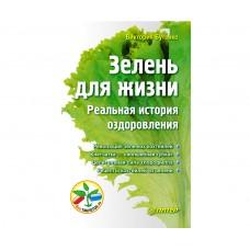 Книга Бутенко В. Зелень для жизни. Реальная история оздоровления