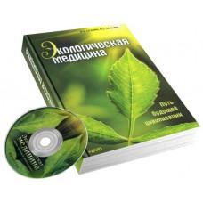 Экологическая медицина - путь будущей цивилизации + Диск Оганян М.В.